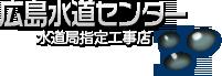 トイレ水漏れ、つまり修理の広島水道センター