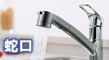 水道 蛇口 シャワー