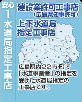 安心1「水道局指定工事店」