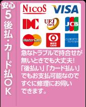 安心5「後払・カード払OK!」